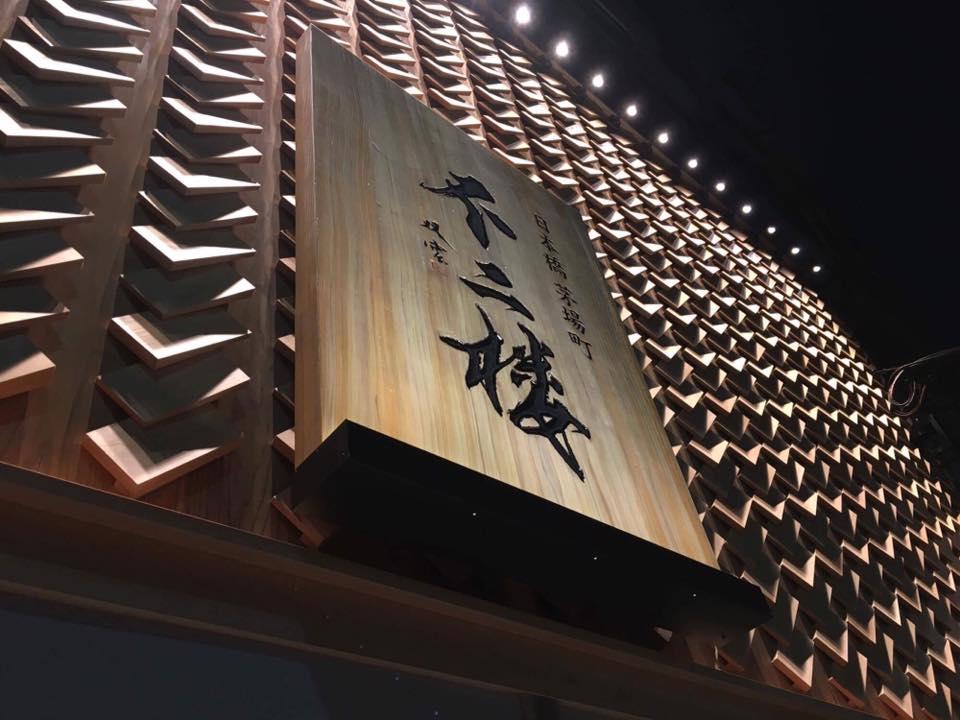 日本酒好きの皆様へ 不二楼1周年 酒蔵コラボイベント