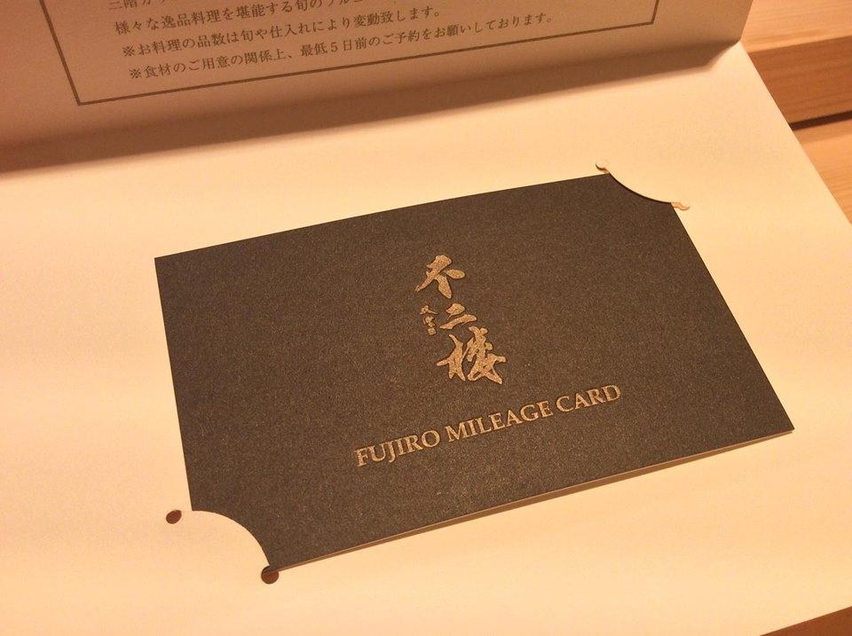 不二楼MileageCardのご案内