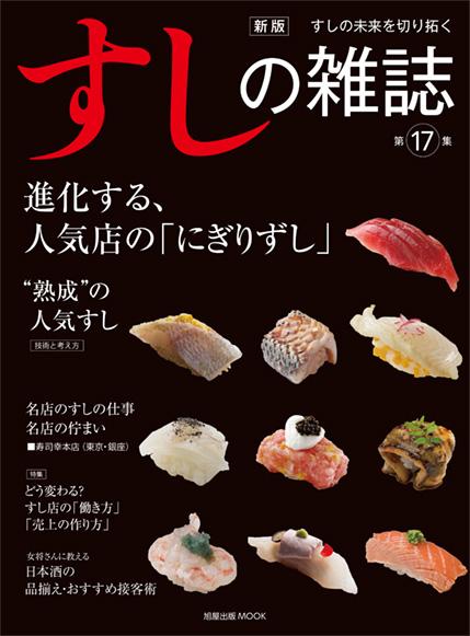 寿司業界専門誌「すしの雑誌 第17集」にて不二楼の「熟成鮨」を特集いただきました