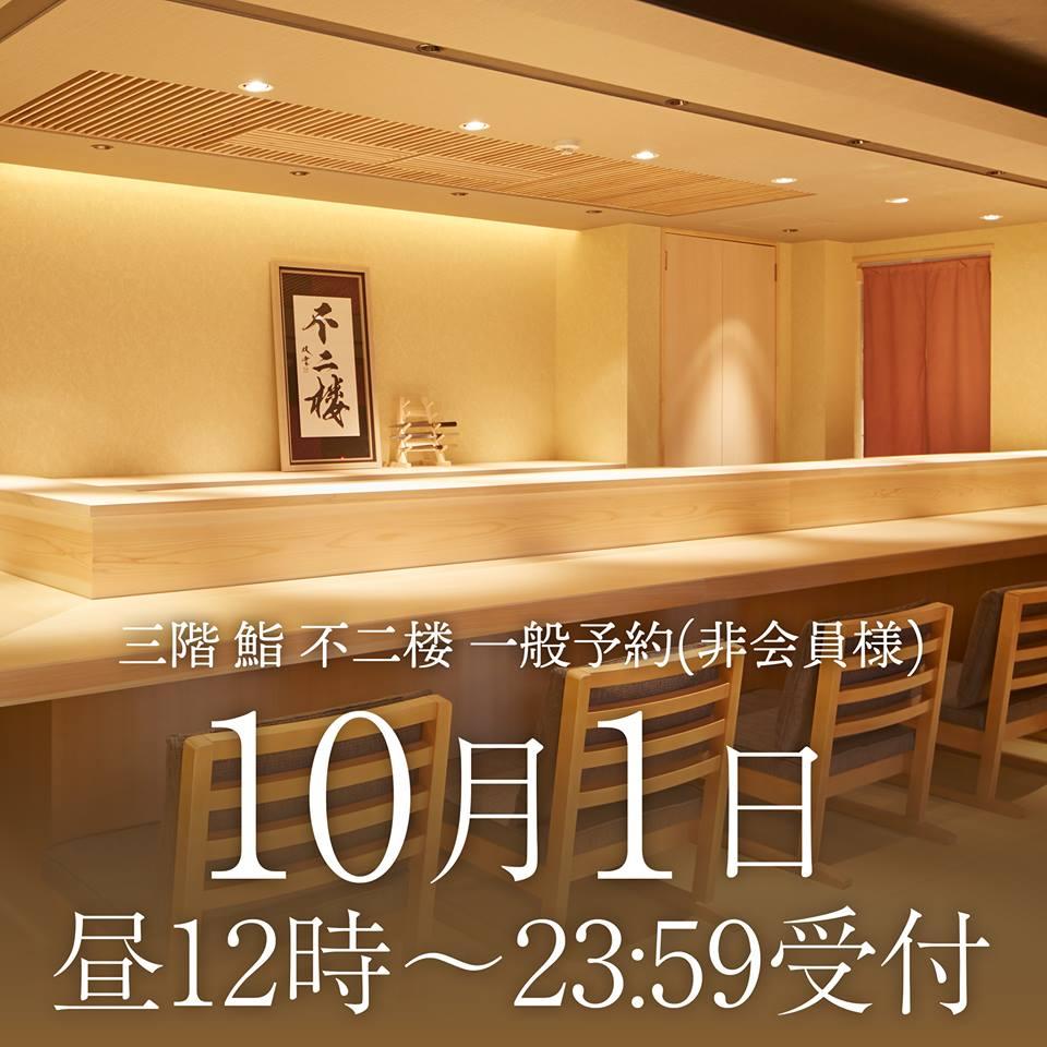 「鮨 不二楼」12月の予約受付開始