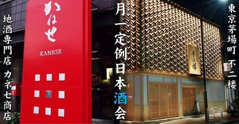「東京茅場町 不二楼」月一定例日本酒会