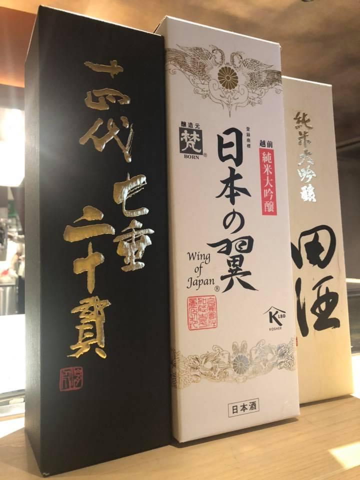 新年に相応しい特別な日本酒ございます