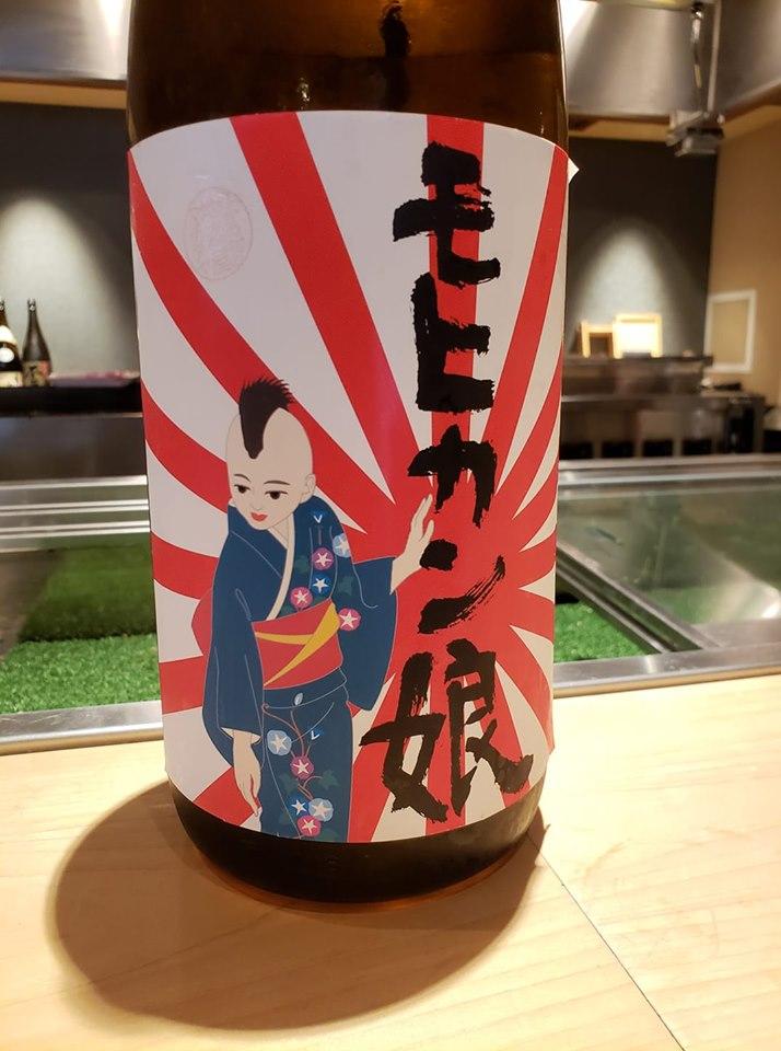 不二楼 青森の日本酒「モヒカン娘」
