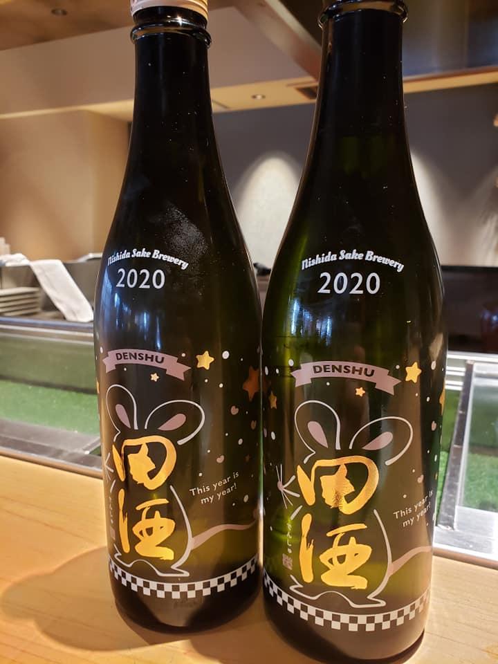 田酒のニューイヤーボトル